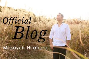 平原誠之 Official Blog